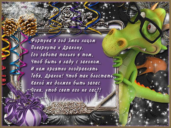 правильном поздравление для года змеи подобранный тон, удачно